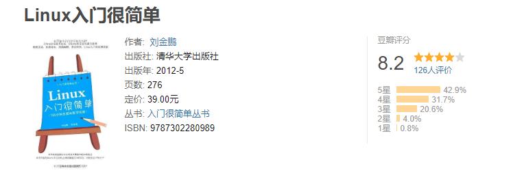 3.4Linux入门很简单.png