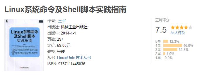 5.11linux系统命令及shell脚本实践指南.png