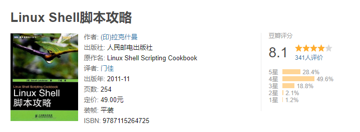 5.2Linux Shell脚本攻略.png