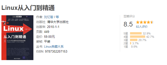 3.2Linux从入门到精通.png
