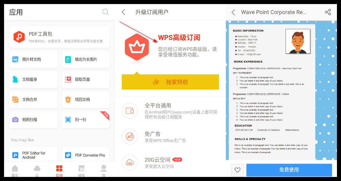 cn.wps.moffice_eng,WPS Office - Word, Docs, PDF, Note, Slide & Sheet,金山WPS移动版,手机WPS安卓版,WPS高级订阅,WPS12.0,WPSOffice去广告版,WPSOffice定制版,WPS定制版,WPS高级版,WPS国际版,手机PDF转换应用,手机PDF编辑应用