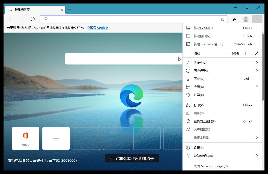 Chrome游览器,电脑浏览器,edge绿色版,edge正式版,edge稳定版,edge独立版,edge离线安装包,谷歌Chromium内核游览器,Microsoft Edge Stable 绿色便携版