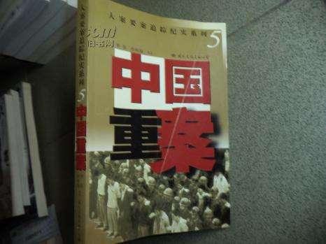 中国大案纪实:哈尔滨色魔杀人犯赵金成案