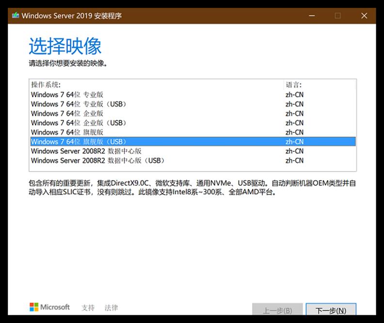 Windows 7 SP1 多合一完整ISO光盘2020版