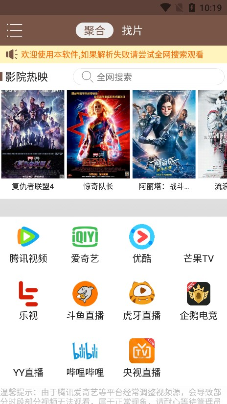 VP播放器v1.0 全网影视免费看支持投屏
