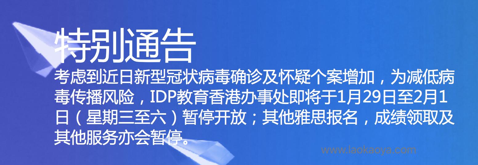 2020年2月16日之前香港雅思考试延期 通知