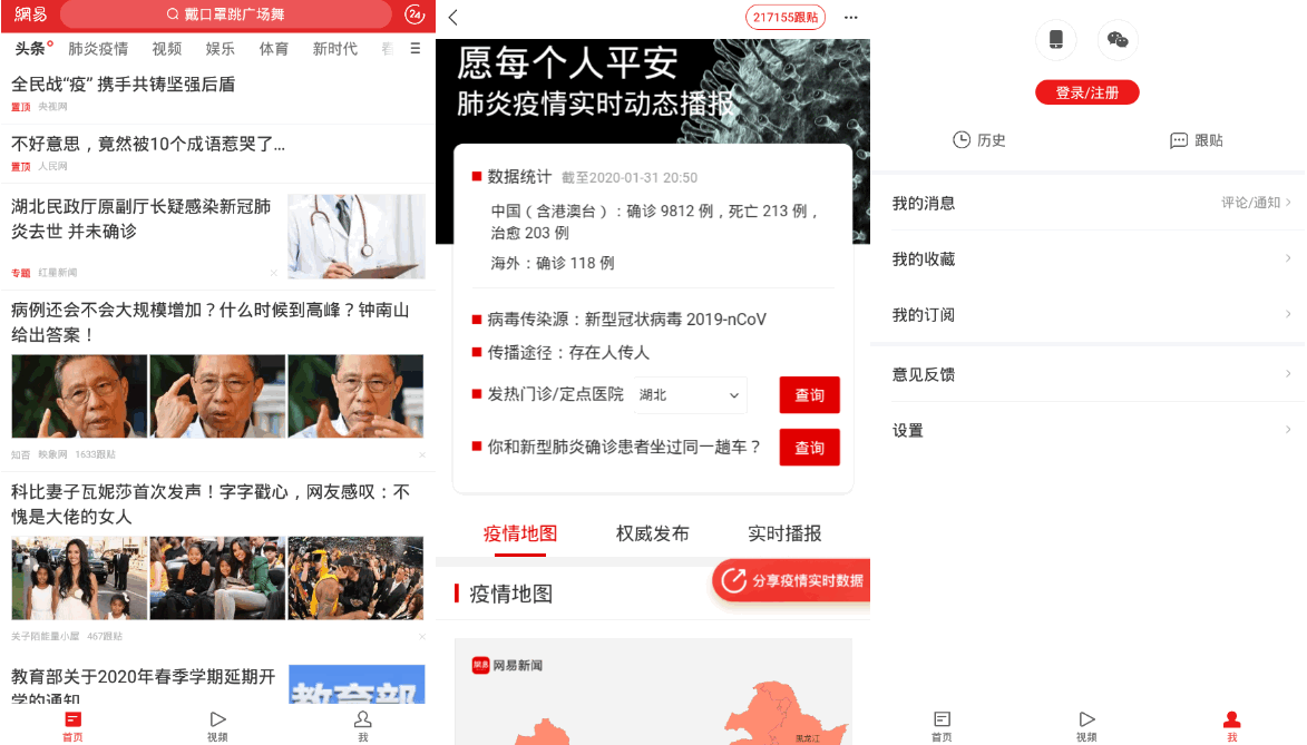 163new,wangyixinwen,newsreader,com.netease.newsreader.activity,网易新闻手机客户端,手机新闻资讯,手机看新闻,新闻资讯app,新闻热点应用,网易资讯客户端,手机资讯app
