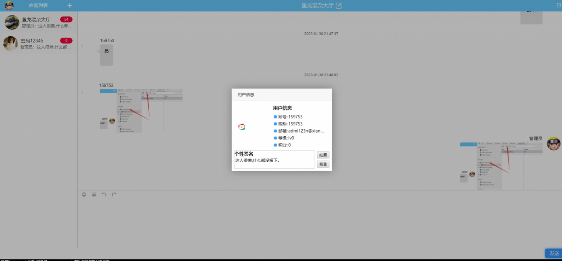 一款聊天系统源码插图