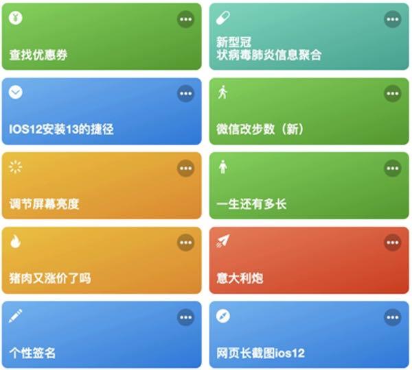 iPhone快捷指令 查商品历史最低价和可用优惠券 自动生成淘宝好评100字蹭淘气值 已更新 同时兼容iOS12和iOS13