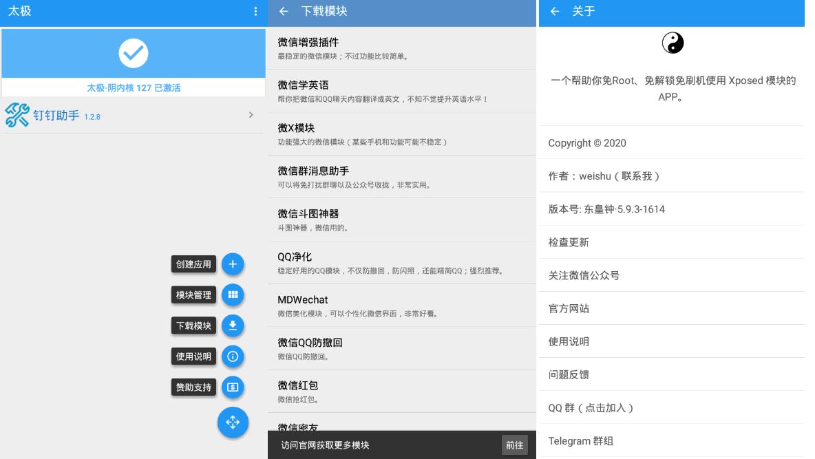 me.weishu.exp,taichi-framework/TaiChi,taiji,太极懂皇终,xposed模块,xposed框架,免root应用多开,钉钉打卡