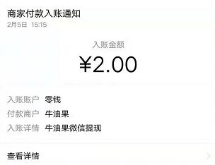 手机转发文章赚钱平台,牛油果app单价0.1元起 手机赚钱 第3张