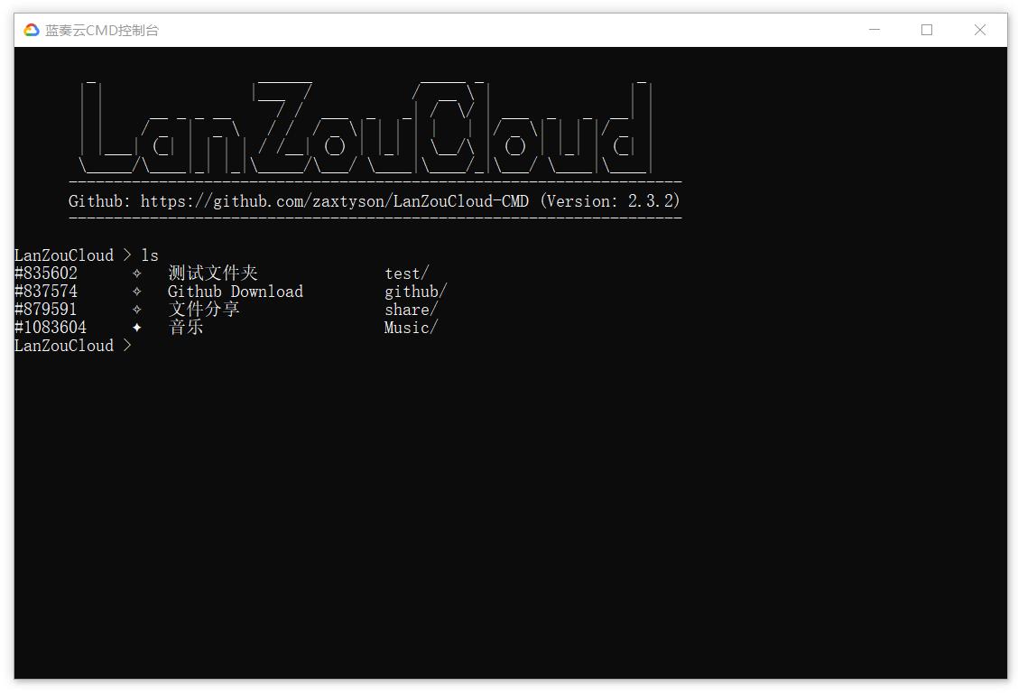 蓝奏云盘CMD控制台 v2.4.1 上传文件无限制