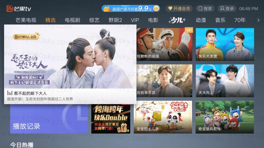 【2020-02-08】盒子应用——芒果TV盒子版 v5.9.921 去广告版