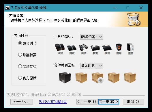 7zip-Alpha-meihua,7zipbeta、7zipfinal,免费文件压缩工具,免费解压缩利器、压缩编码算法,压缩解码算法,解压缩工具,解压缩必备工具,7z便携版,7-z便携版,7-Zip正式版、7z正式版,7z美化版、7-Zip美化版、7-Zip官方版、7-Zip正式版,7z免费版,7-Zip中文美化版,7z中文美化版,7z正式版