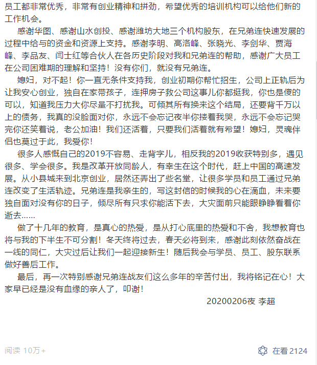 李超公开信