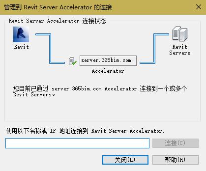 Revit Server Accelerator的连接