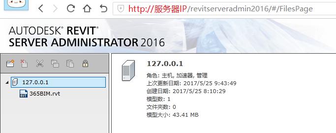 Revit Server Admin使用