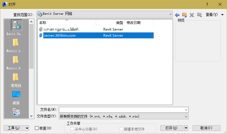 Revit Server打开文件