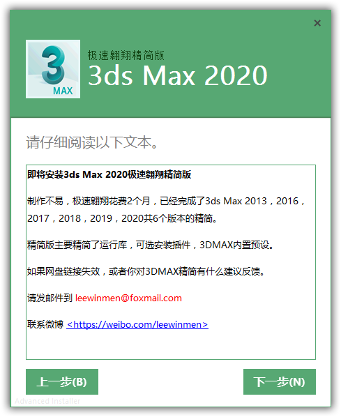 3ds Max 2020/2016/2014 极速翱翔精简版