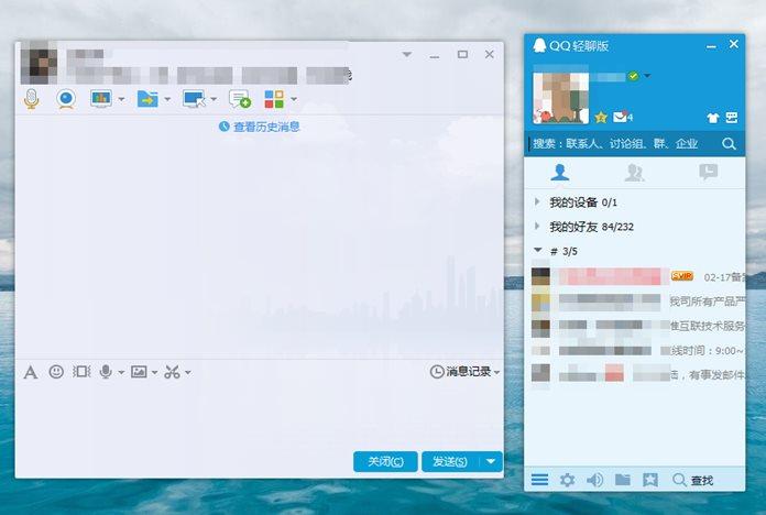 qqlite,qqqinliaoban, QQ轻聊版PC版,qq精简版,PCQQ轻聊版7.9最终版,QQ轻聊版电脑版,qq经典版