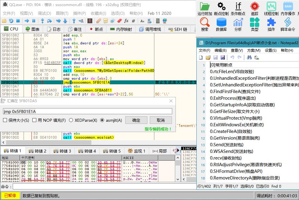 反汇编逆向神器,64位调试器,程序分析调试器,x64dbg调试器,x64dbg插件,x32dbg插件,x64dbg中文版,程序调试工具,OD逆向工具,OllyDBG吾爱破解版,PYG官方专用版OllyDBG
