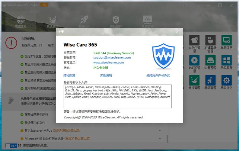 Wise Care 365 PRO v5.5.4.549 绿色特别版