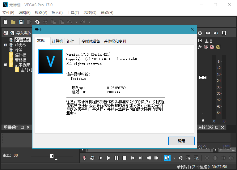 Vegas PRO v17.0.0.452 简体中文绿色便携版