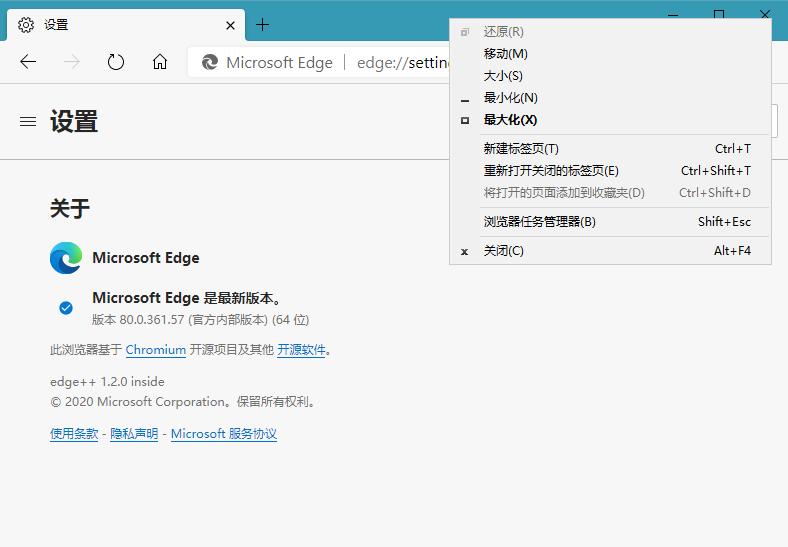edge绿色版,edge增强软件,edge绿化工具,edge更新器