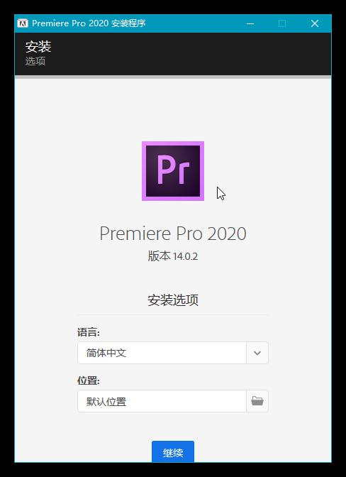 数字视频编辑工具,非线性视频编辑软件,数字视频剪辑软件,专业视频剪辑软件,视频合并剪辑软件,专业视频编辑软件,adobe视频编辑软件,数字视频合成软件,pr2020,pr2019,pr2018,prcc2019,prcc2018,pr完整版,ps完整安装版,pr免激活版,Premiere免激活安装版,Premiere官方版,Premiere特别版,Premiere完整版,Premiere完整安装包