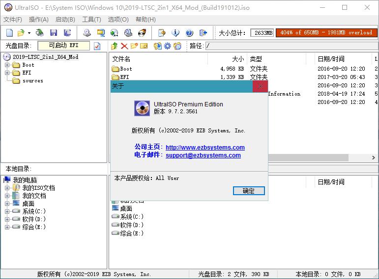 UltraISO 9.7.2.3561 简体中文零售版单文件