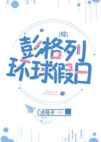 [综]彭格列环球假日