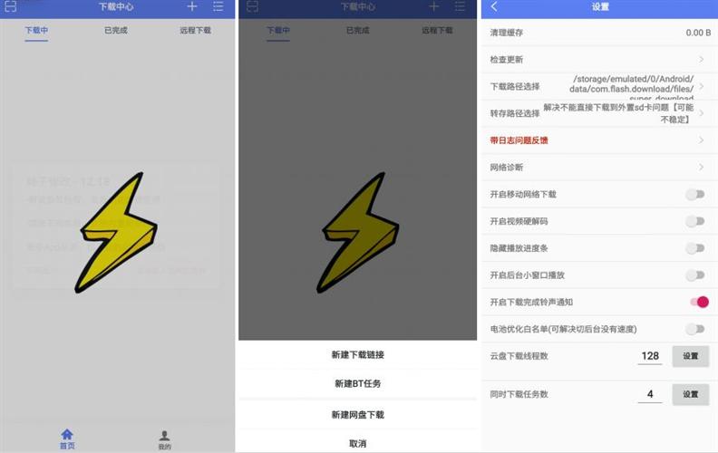 Android 闪电下载 v1.2.3.5 会员破解版-QQ前线乐园