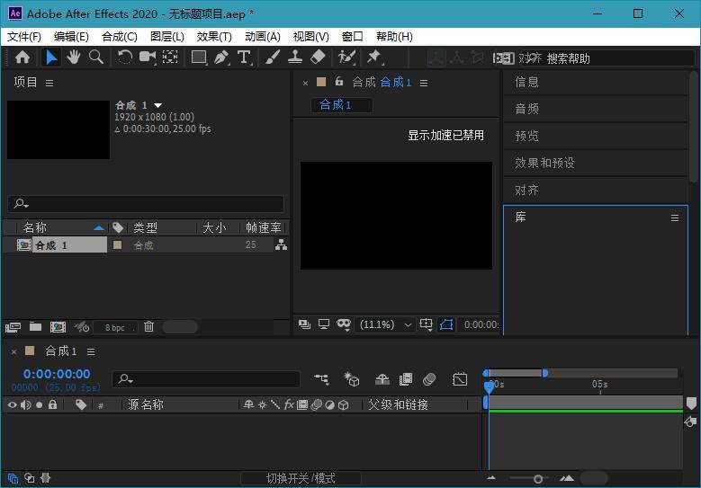 Adobe After Effects 2020 17.1.0.72特别版