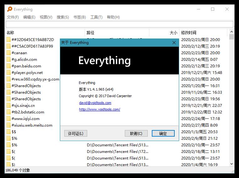 文件搜索工具,文件名搜索工具,快速搜索工具,文件快速搜索工具