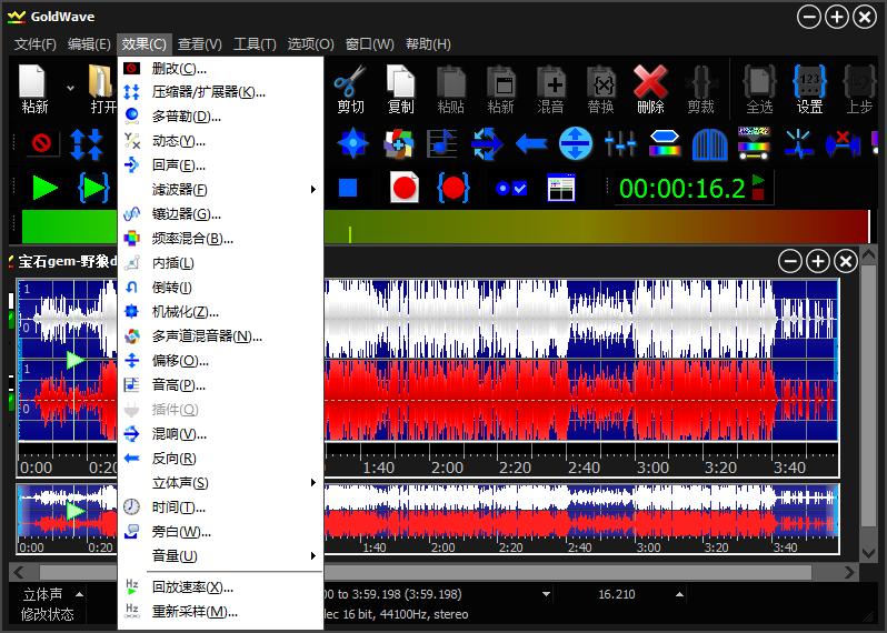 goldwave汉化版,goldwave中文版,goldwave汉化版,音频制作工具,录音软件,音频剪辑,音乐制作工具,音频合成软件,混音合成工具,集声音编辑、播放录音和转换的音频工具,Goldwave,音频编辑工具,音频升降调工具