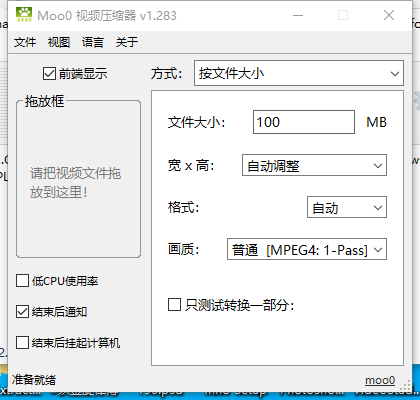 Moo0 视频压缩器 1.29 Windows 第1张