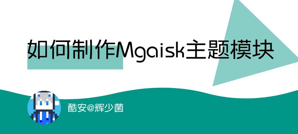 【Magisk】如何制作Magisk主题模块(新版模块解析、小白流利做)