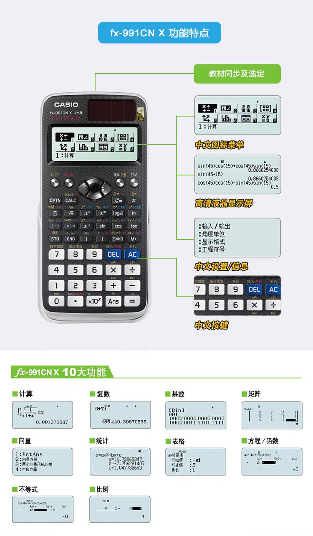 卡西欧计算器2019 FX-991 CN X 中文特别版