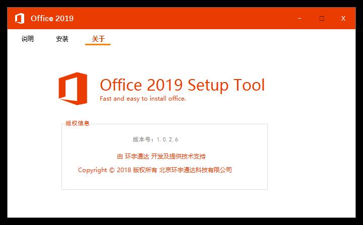 微软Office 专业增强版 2019 批量许可企业版