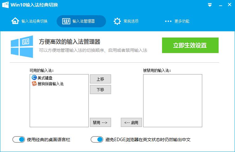 Win10输入法经典切换 v0.9.2.0313 免费版