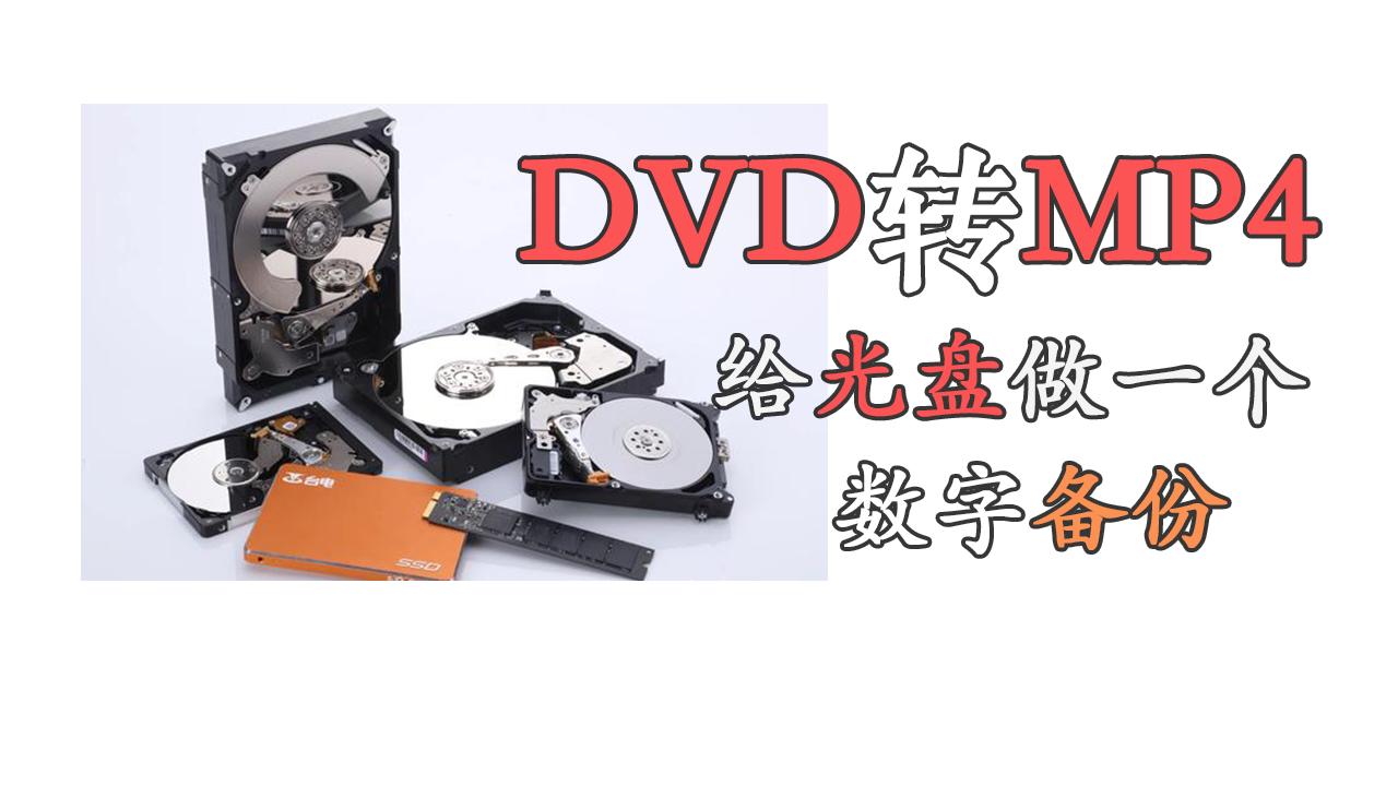 DVD转mp4