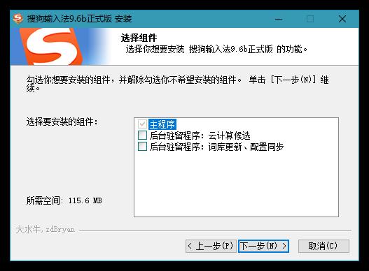 搜狗输入法PC版v9.6.0.3630 去除广告纯净版