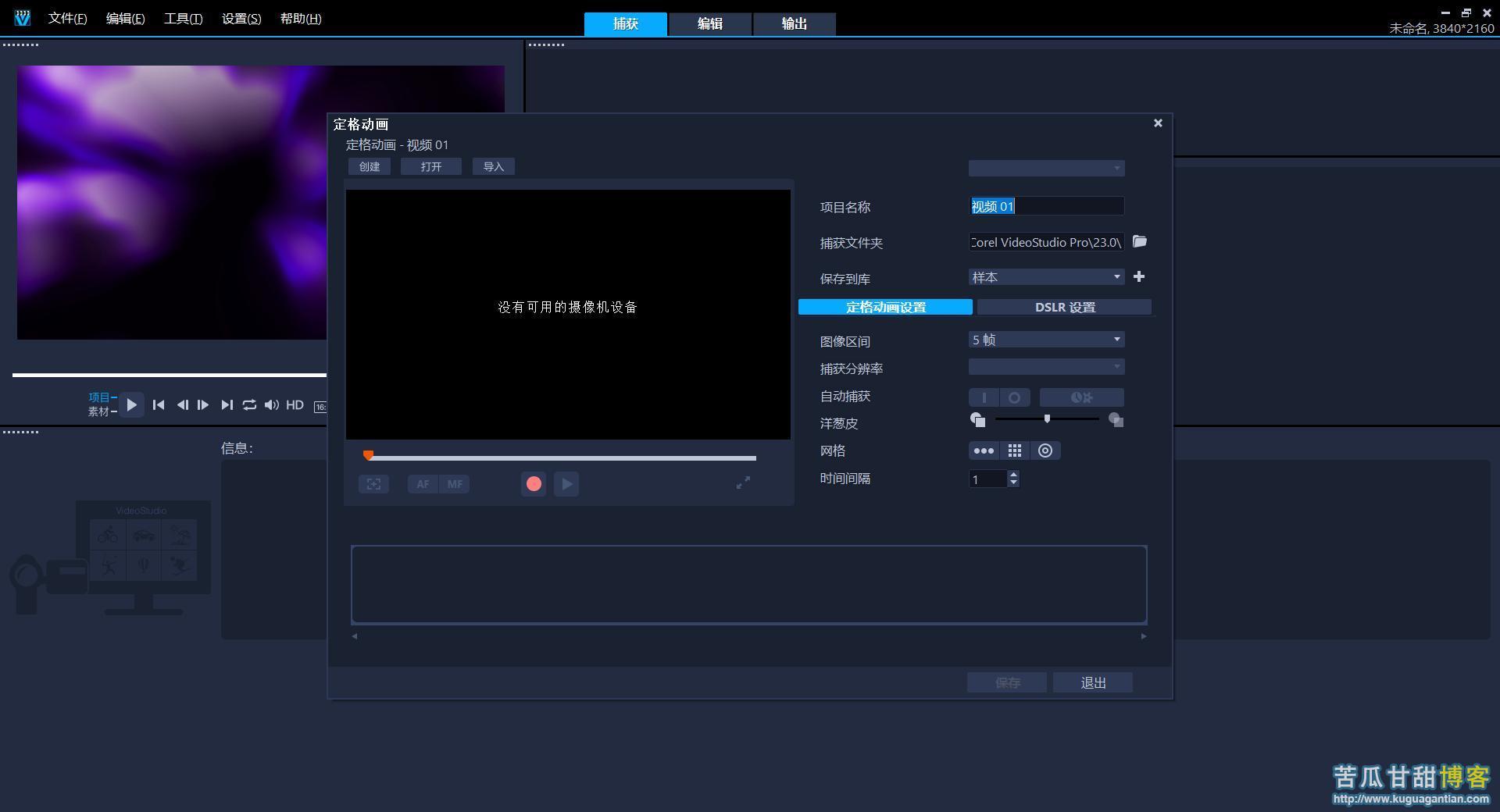 会声会影2020 V23.2.0.587 国际旗舰、完整汉化、无损安装 V4插图(4)