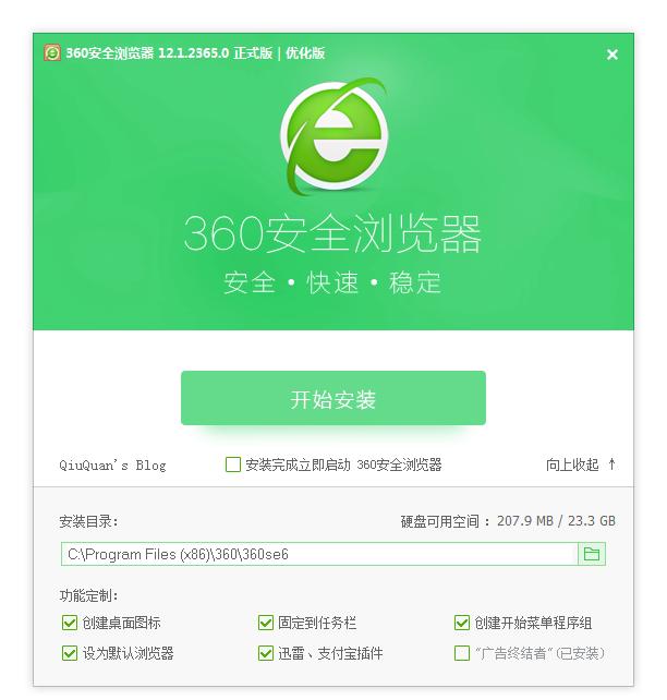 【2020-05-30】360安全浏览器 12.1.2768.0 正式版 + 12.2.1123.0 测试版|优化版