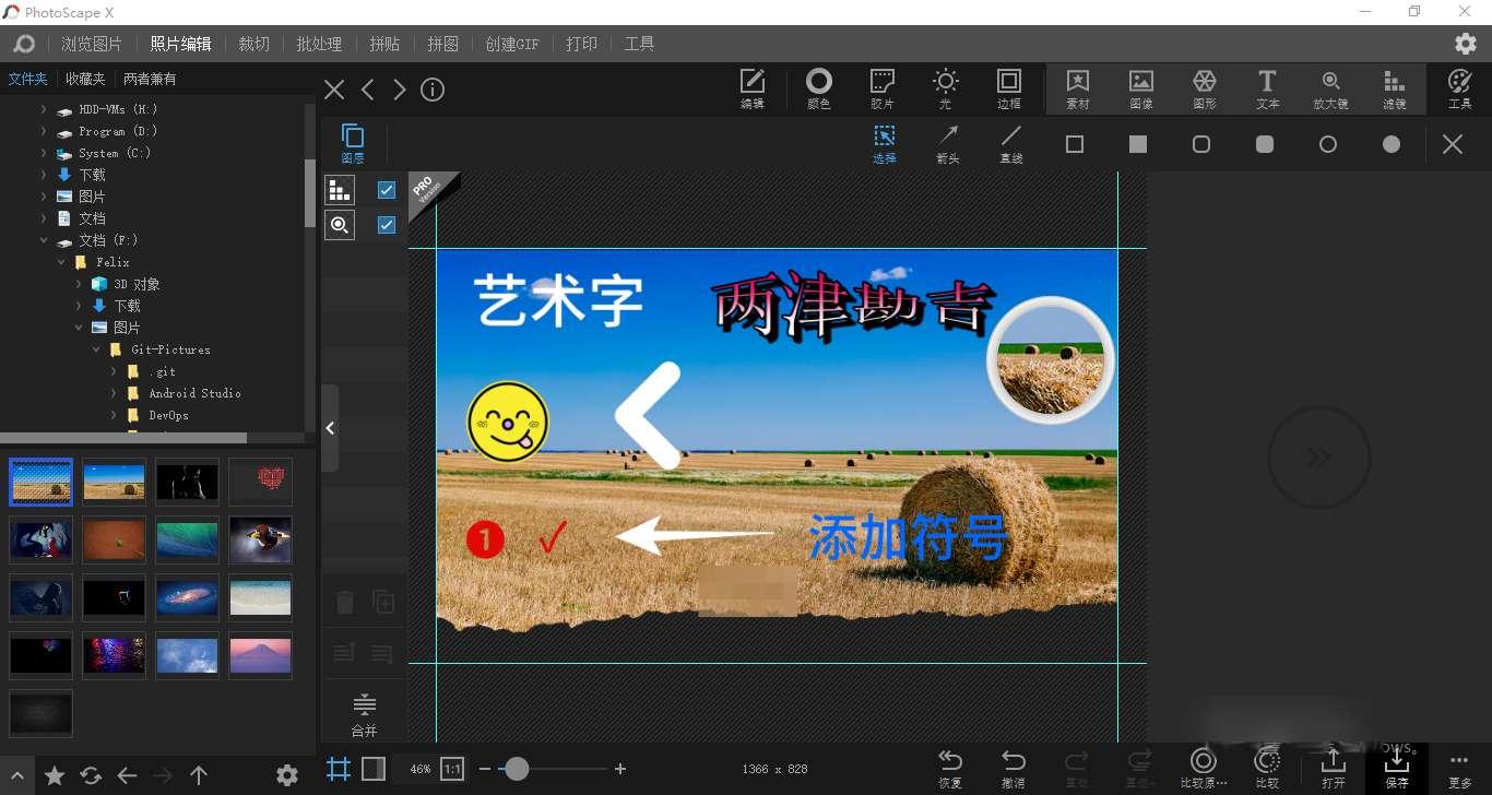 PhotoScapeX-概览.jpg