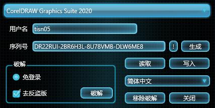 corel注册机,corel免激活补丁,CorelDRAW注册机,CorelDRAW2020注册机,CorelDRAW激活工具,CorelDRAW免登陆,CDR2020,CDR注册机,CDR序列号