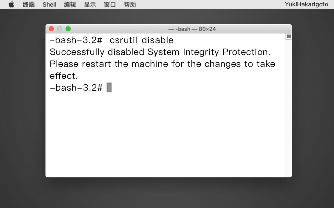 成功后提示「成功关闭了系统完整性保护,请重启机器」