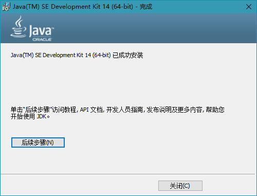 JDK14,jdk8,jre8,jdk11LTS,Java8,java11,Java SE 14,Java SE 8,Java开发者工具,安卓运行库,系统运行库,java环境,JDK运行库,java运行库,java运行环境,java开发程序,Java SE Runtime Environment, Java SE Development Kit Update