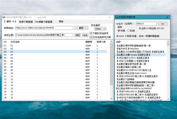 B站视频批量下载工具软件 支持1080p插图(1)
