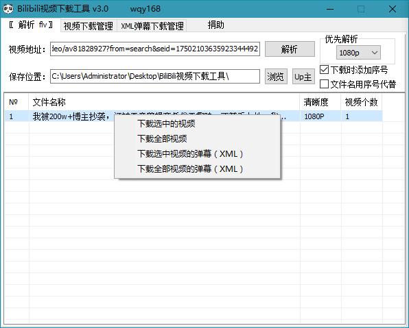 B站视频批量下载工具软件 支持1080p插图